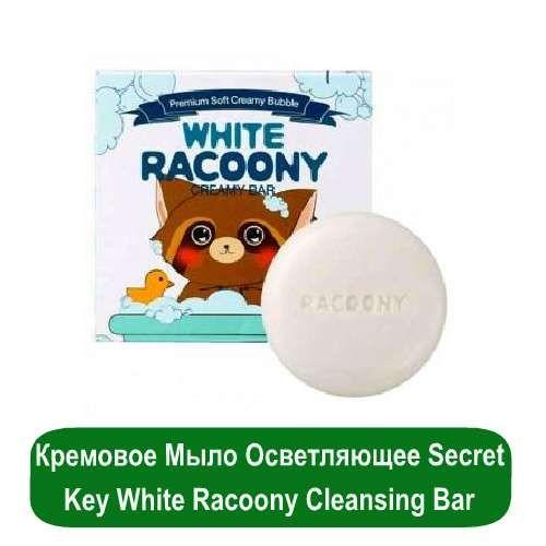 Представляем вашему вниманию осветляющее мыло. Оно подходит для всех типов кожи и любого возраста. https://xn----utbcjbgv0e.com.ua/kremovoe-mylo-osvetlyayushchee-secret-key-white-racoony-cleansing-bar-100-gramm.html #мылоопт #мыло_ #красота #польза #мыло_опт #наклейки  #декор #для_мыла #мыловарение #всё_для_мыла #праздники #подарки #для_детей #красота #рукоделие