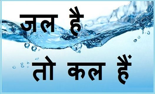 save water slogans water pollution poster
