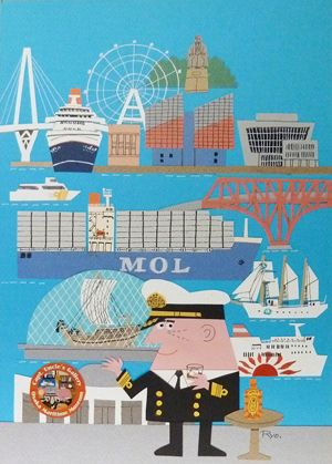 Port of Osaka, Ryohei Yanagihara, Japan 柳原良平 [アンクル船長と大阪南港]