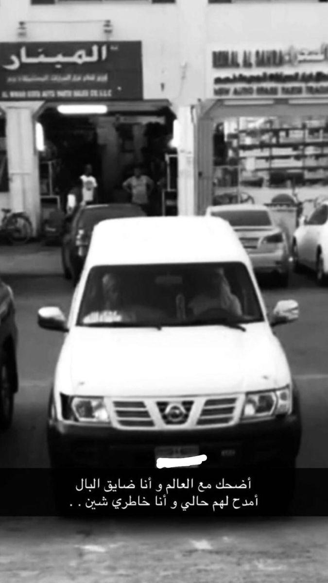 Pin By عبـدالل ـه المنصـوري On ععبارات و حب Car Wallpapers Car Qoutes