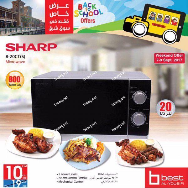 عروض بست اليوسفى الكويت سوق شرق من 7 حتى 9 سبتمبر 2017    Best AlYousifi KW Souq Sharq offers from 7 to 9 Sep 2017