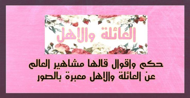 حكم واقوال قالها مشاهير العالم عن العائلة والاهل معبرة بالصور حكم و أقوال Asa
