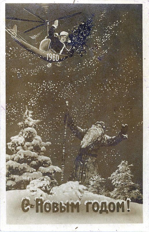 Soviet Union (USSR) New Year's Postcard (1959)