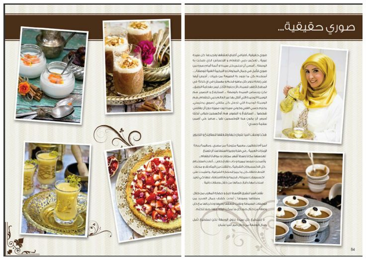 zaafaran & Vanilla cooking magazine
