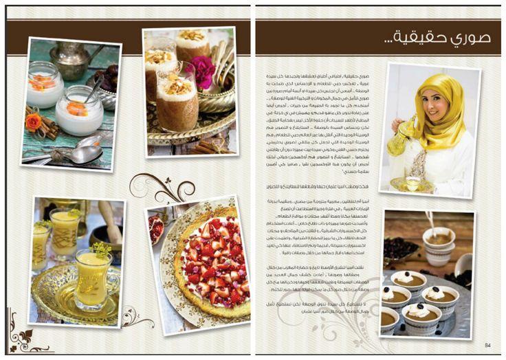 zaafaran & Vanilla cooking magazine