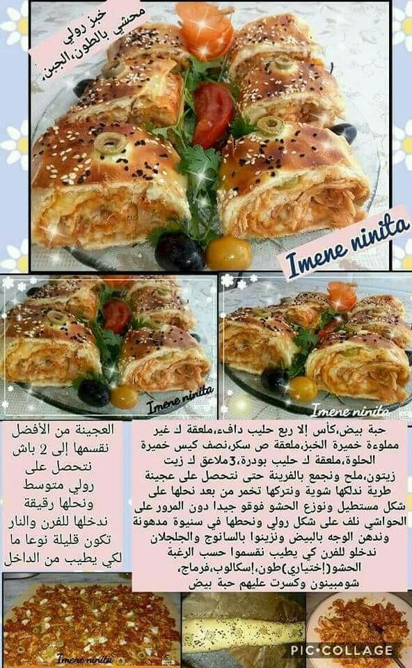 802 best cuisine images on pinterest arabic food menu for Arabian cuisine menu