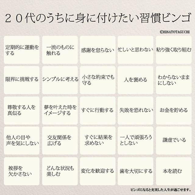 20代のうちに身に付けたい習慣ビンゴ。20歳から心がけていれば、充実した日々を過ごせます。チェックリストとしてご活用下さい。 . . . #20代のうちに身に付けたい習慣ビンゴ #成人式#成人 #成人の日#20歳#20才 #習慣#20代#チェックリスト#日本語勉強 #自己啓発