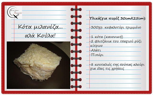 Θα σε κάνω Μαγείρισσα!: Κότα Μιλανέζα...αλά Κούλα!
