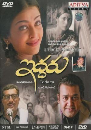 film :Iruvar , Director : Mani Ratnam