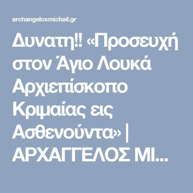 Δυνατη!! «Προσευχή στον Άγιο Λουκά Αρχιεπίσκοπο Κριμαίας εις Ασθενούντα» | ΑΡΧΑΓΓΕΛΟΣ ΜΙΧΑΗΛ
