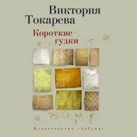 Аудиокнига Короткие гудки Виктория Токарева