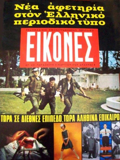 Περιοδικό ΕΙΚΟΝΕΣ. Το πρώτο τεύχος της δεύτερης περιόδου, στην Πάπυρος Πρεςς, ήταν το 601 της 8/3/1968
