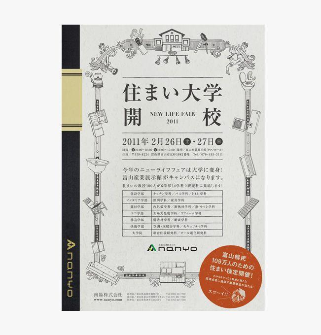 南陽 グラフィック | 石川県金沢市のデザインチーム「ヴォイス」 ホームページ作成やCMの企画制作をはじめNPOタテマチ大学を運営