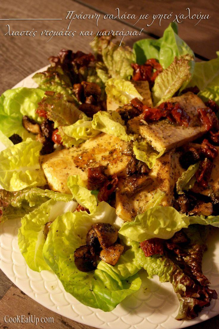 Πράσινη σαλάτα με ψητό χαλούμι, λιαστές ντομάτες και μανιτάρια