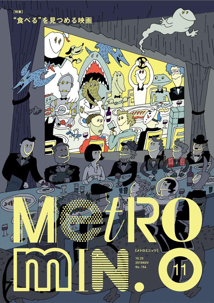 — dddddragon:   METRO MIN. 2015 No.156