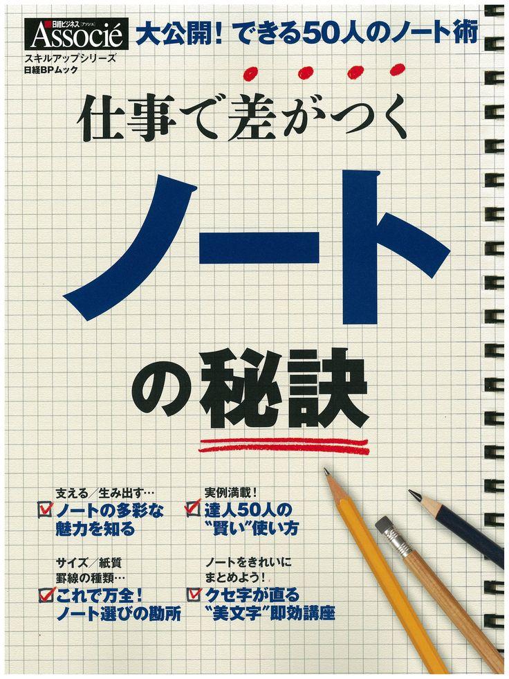 Amazon.co.jp: notas secretas obter a diferença no trabalho (Nikkei BP Mook série de competências): Nikkei Business Association: este