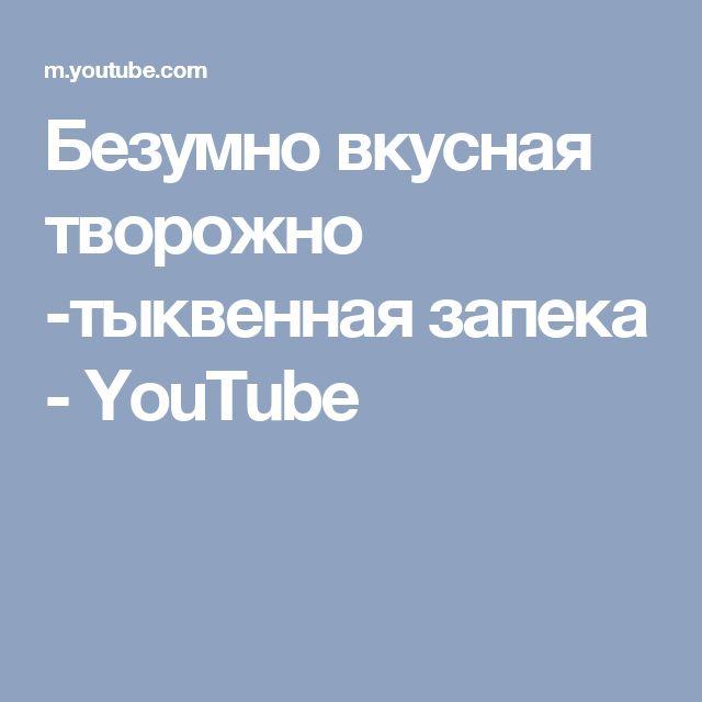 Безумно вкусная творожно -тыквенная запека - YouTube