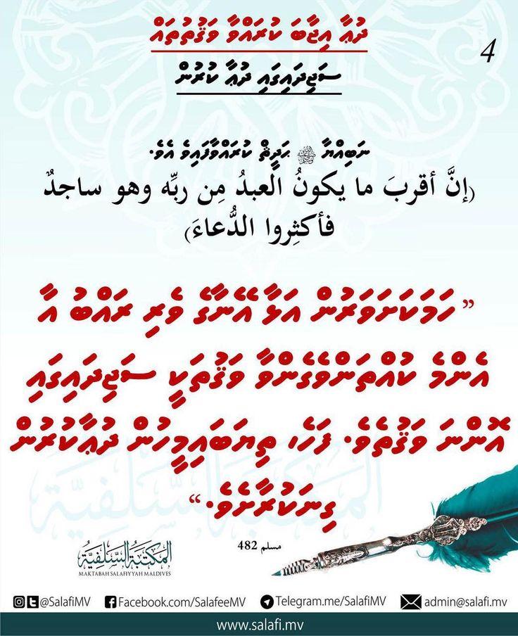 #Dua_Ijaaba_kuravvaa_waquthuthah