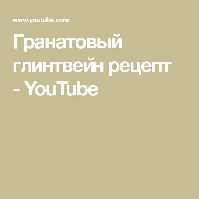 Гранатовый глинтвейн рецепт - YouTube