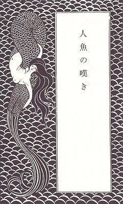人魚の嘆き 谷崎潤一郎 扉絵/白井晟一 挿絵/水島爾保有 junichiro tanizaki:ningyo no nageki Frontispiece by seiichi shirai illustration by niou mizushima
