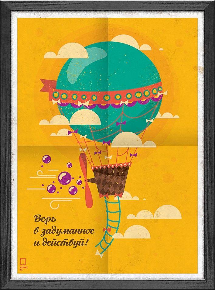 Мотивирующие плакаты Михаила Поливанова - Ярмарка Мастеров - ручная работа…
