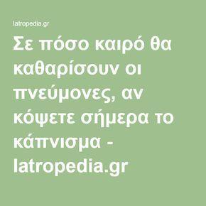 Σε πόσο καιρό θα καθαρίσουν οι πνεύμονες, αν κόψετε σήμερα το κάπνισμα - Iatropedia.gr
