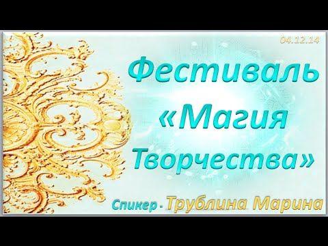 """Запись выступления Марины Трублиной на фестивале """" Магия творчества"""""""