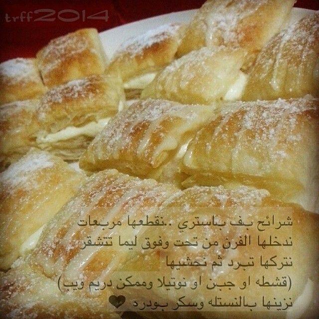 حلا البف باستري Recipes Food Bread