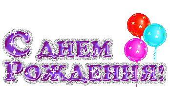 Надписи с Днем рождения анимационные 38 - clipartis Jimdo-Page! Скачать бесплатно фото, картинки, обои, рисунки, иконки, клипарты, шаблоны, открытки, анимашки, рамки, орнаменты, бэкграунды