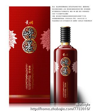 白酒包装设计 酱男style 投标-猪八...@永顺彩印采集到酒包装(145图)_花瓣平面设计