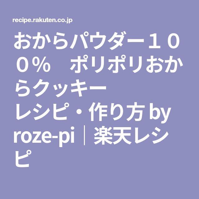おからパウダー100% ポリポリおからクッキー レシピ・作り方 by roze-pi|楽天レシピ