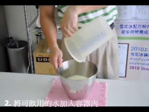 用不銹鋼4門冷凍冰箱製做高品質雪花冰磚 (www.villageofice.com.tw)
