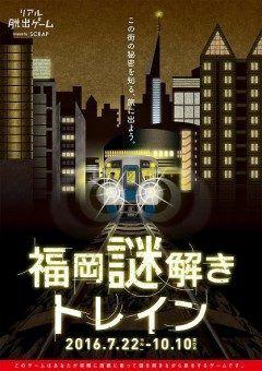 SCRAP東京都渋谷区は西日本鉄道福岡県福岡市とチケットぴあ九州福岡県福岡市ラブエフエム国際放送福岡県福岡市と共催で2016年7月22日からフィールド型リアル脱出ゲーム福岡謎解きトレインを開催します フィールド型リアル脱出ゲームとは実際の街に仕掛けられた謎を解き明かしながら進めていく回遊型ゲーム今回は西鉄電車の協力によって電車に乗りながら謎を解き明かしていくというもの どこまで謎が解けるか挑戦してみてくださいね tags[福岡県]