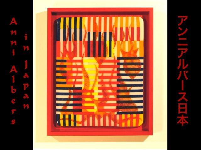 Did Anni Albers ever go to Japan?  I don't think so, but if she had she would have recognized the universal nature of design and form yet untouched by the still warm flames of the recent past.