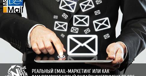 Реальный еmail-маркетинг или как Вам поможет новый онлайн инструмент от OBC