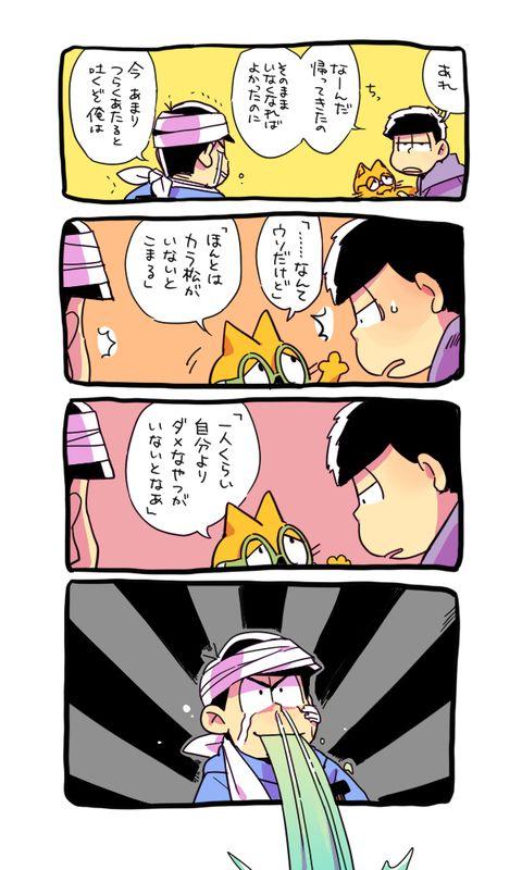 [R-18]「【腐向け】カラ一カラまとめ」/「みちる」の漫画 [pixiv]
