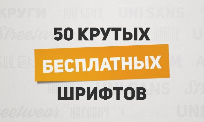 50крутых бесплатных шрифтов