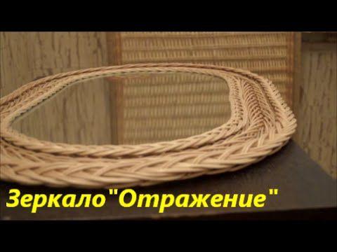 "Плетение из лозы-Оплетаем зеркало""Оправа для бриллианта""-Wickerwork - YouTube"
