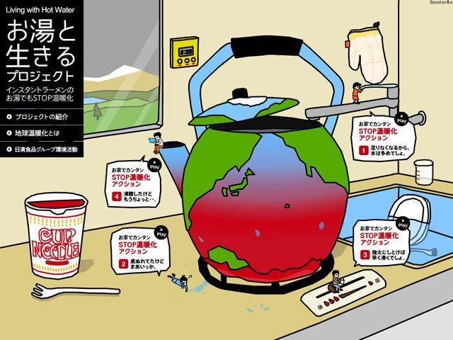お湯と生きるプロジェクトのWebデザイン http://www.oyu.jp/