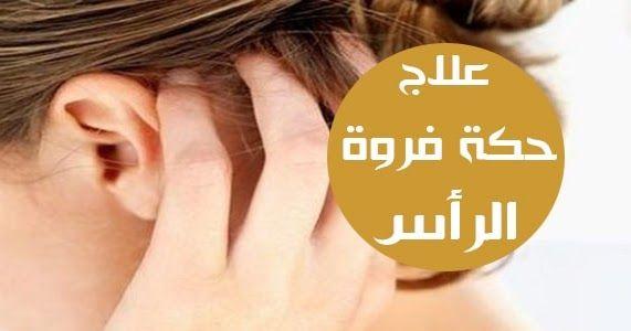 علاج حكة فروة الرأس بالاعشاب بطرق فعالة مشكلة حكة فروة الرأس يعاني منها الكثير فهي محرجة تماما وخاصة في الأماكن العامة هنا في هذا المقال سوف نناقش أفضل العل
