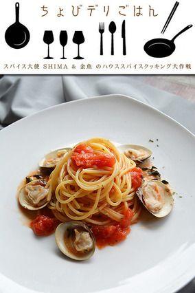 主材料3つ+調味料=簡単 10分以内でデリ風パスタ 旬のアサリと塩レモントマト冷製パスタ - スパイス大使 -|レシピブログ