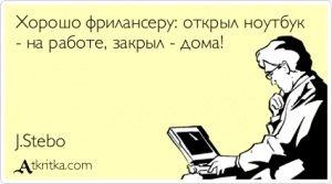 Аткрытка №292696: Хорошо фрилансеру: открыл ноутбук  - на работе, закрыл - дома!     J.Stebo - atkritka.com