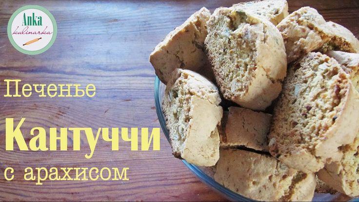 Печенье КАНТУЧЧИ с арахисом. Хрустящее итальянское лакомство!