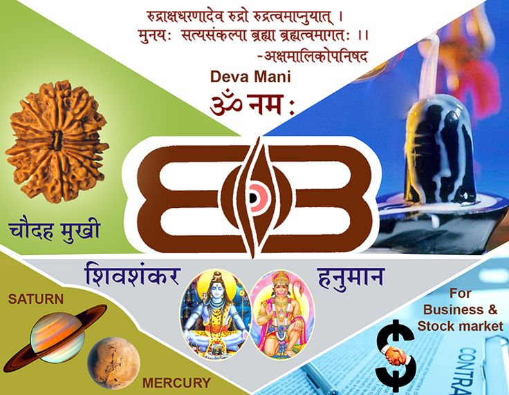 Benefits of fourteen Mukhi : GOD: Lord Shiva, Lord Hanuman / Planet: Saturn, Mercury  It is the most precious divine gem known as Dev Mani. It is blessed by Lord Shiva. It is said that this has come from the eye of Lord Shiva and has great virtues. It is said to give effects in a see more http://www.rudralife.com/Rudraksha/details.php?id=20