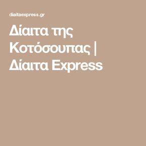 Δίαιτα της Κοτόσουπας   Δίαιτα Express