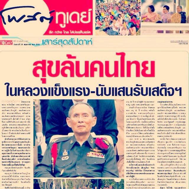 My king went to Ayutthaya, Thailand on 25/5/2012 . I love my king ❤