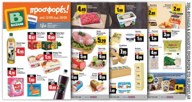 Bazaar Super Market. Ξεφυλλίστε online το νέο φυλλάδιο προσφορών. Τρόφιμα, είδη σπιτιού, απορρυπαντικά κ.α. Ισχύει έως 28.09.2017 More: https://www.helppost.gr/prosfores/super-market-fylladia/bazaar-sm/