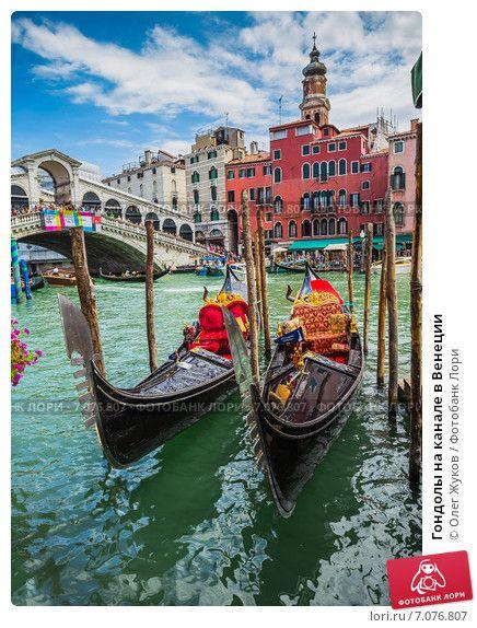Гондолы на канале в Венеции © Олег Жуков / Фотобанк Лори