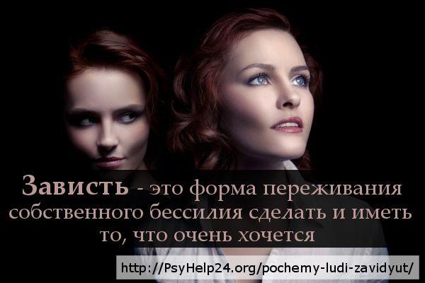 Почему люди завидуют? Бывает ли на самом деле белая зависть? Всем ли свойственно завидовать, одинакова ли зависть у всех? И что можно и нужно знать о собственной зависти, чтобы, как минимум, не умножать тяжелые и болезненные чувства - об этом и расскажет в своей статье психолог Алена Сивизина: http://psyhelp24.org/pochemy-ludi-zavidyut/