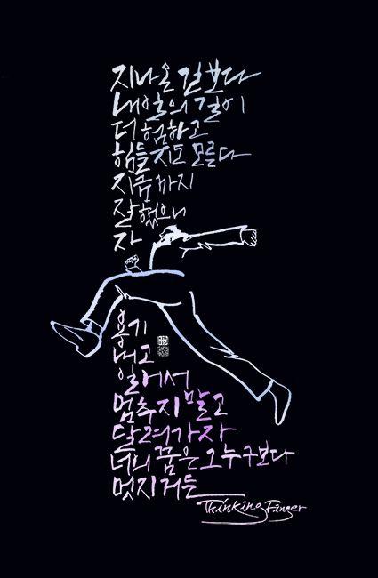 calligraphy_지나온 길보다 내일의 길이 더 험하고 힘들지도 모른다. 지금까지 잘했으니 자 용기 내고 일어서 멈추지 말고 달려가자. 너의 꿈은 그 누구보다 멋지거든